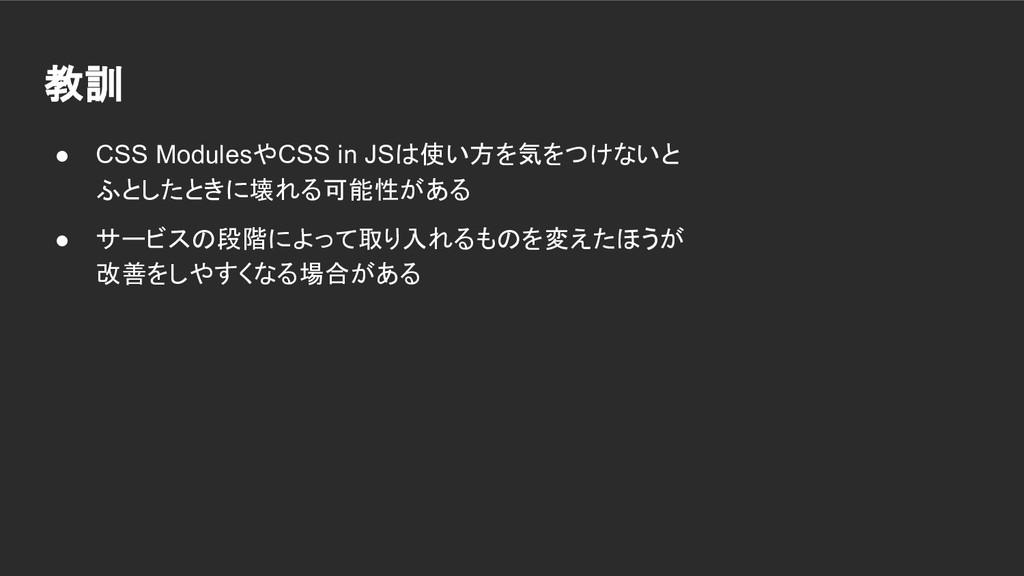 教訓 ● CSS ModulesやCSS in JSは使い方を気をつけないと ふとしたときに壊...