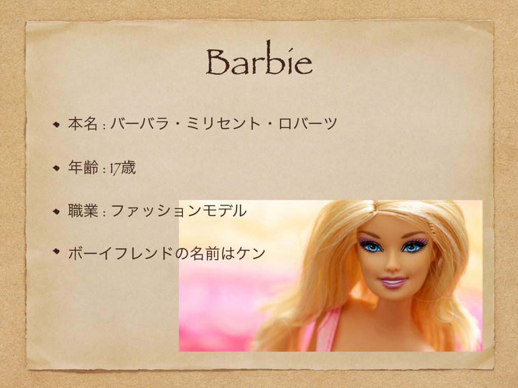 Barbie ຊ໊ : όʔόϥɾϛϦηϯτɾϩόʔπ ྸ : 17ࡀ ৬ۀ : ϑΝογϣ...