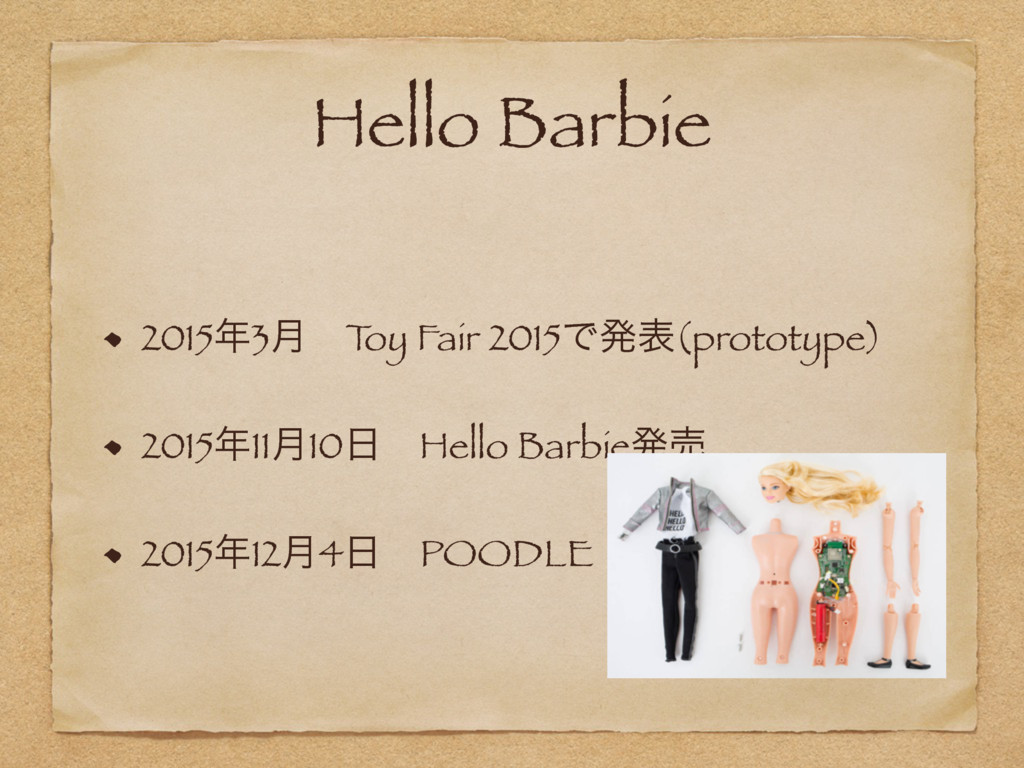 Hello Barbie 20153݄ɹT oy Fair 2015Ͱൃද(prototyp...
