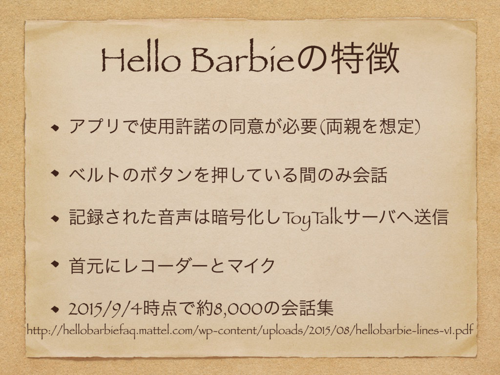 Hello Barbieͷಛ ΞϓϦͰ༻ڐͷಉҙ͕ඞཁ(྆Λఆ) ϕϧτͷϘλϯΛԡ...