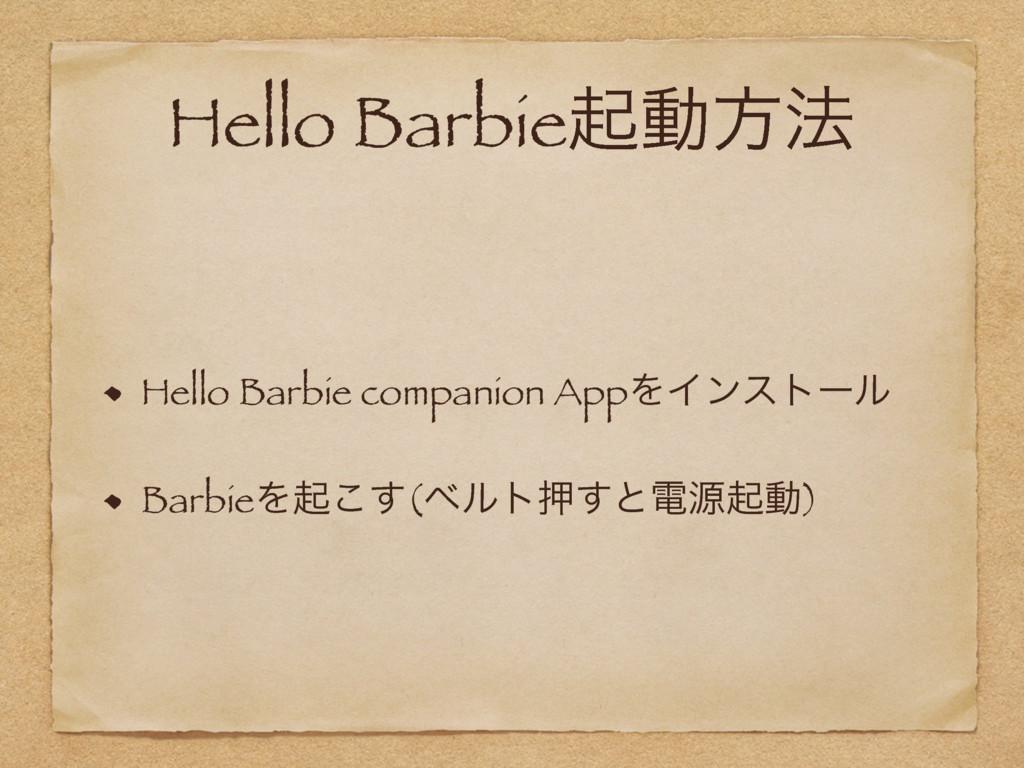 Hello Barbieىಈํ๏ Hello Barbie companion AppΛΠϯε...