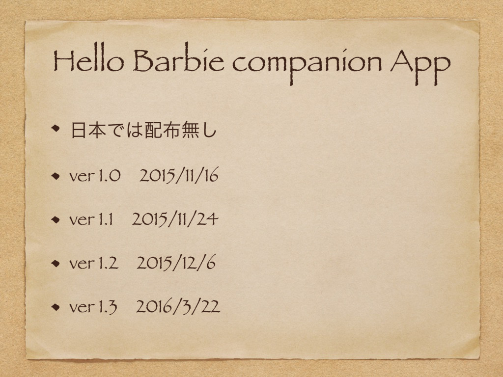 Hello Barbie companion App ຊͰແ͠ ver 1.0ɹ201...