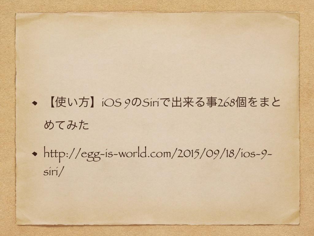 ʲ͍ํʳiOS 9ͷSiriͰग़དྷΔ268ݸΛ·ͱ ΊͯΈͨ http://egg-is-...