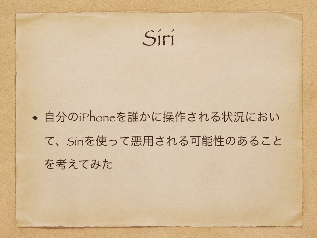 Siri ࣗͷiPhoneΛ୭͔ʹૢ࡞͞ΕΔঢ়گʹ͓͍ ͯɺSiriΛͬͯѱ༻͞ΕΔՄੑ...
