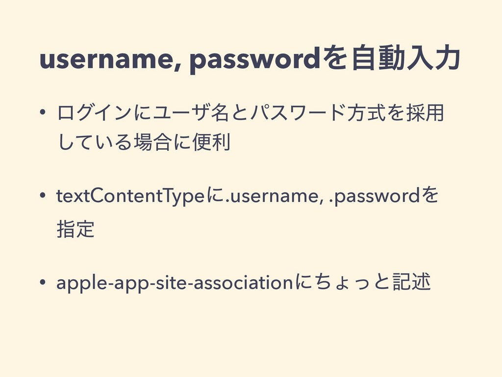 username, passwordΛࣗಈೖྗ • ϩάΠϯʹϢʔβ໊ͱύεϫʔυํࣜΛ࠾༻ ...
