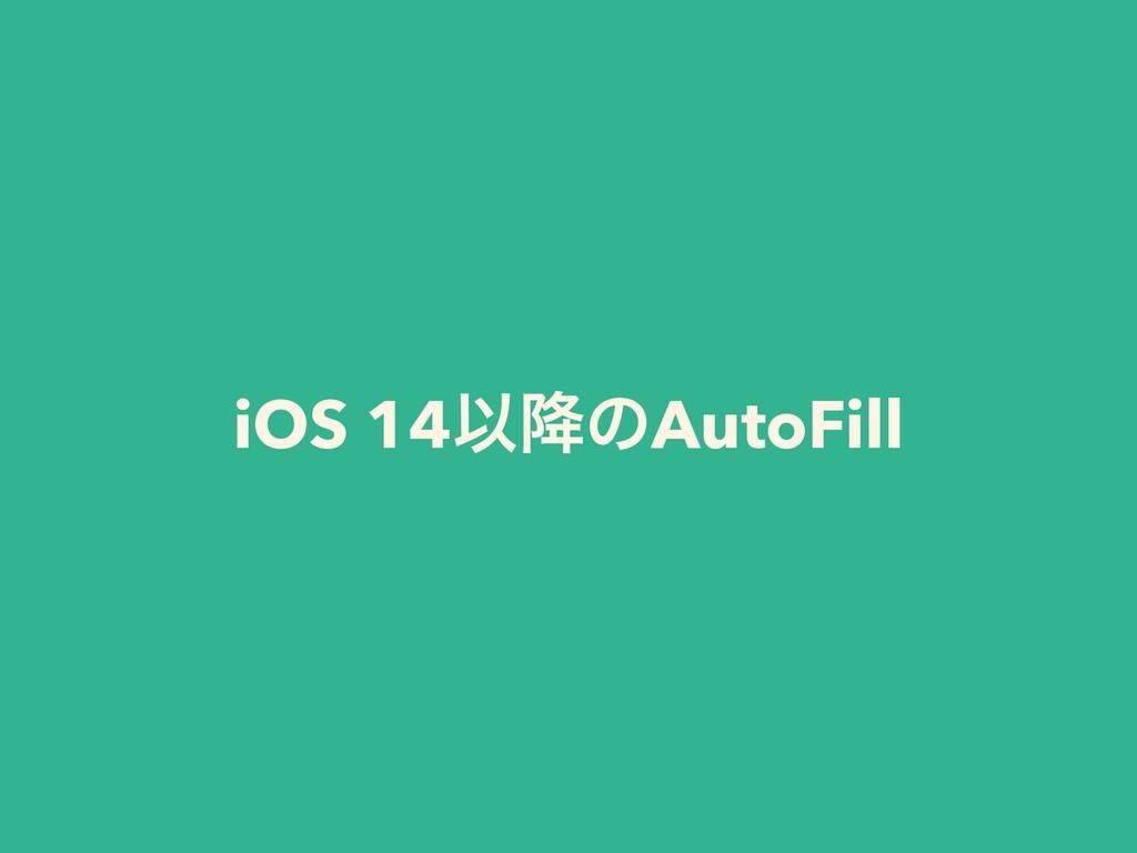 iOS 14Ҏ߱ͷAutoFill