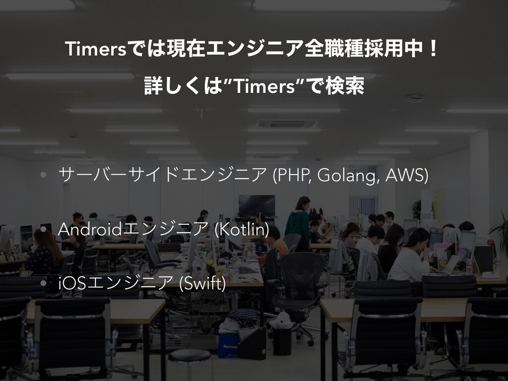 • αʔόʔαΠυΤϯδχΞ (PHP, Golang, AWS) • AndroidΤϯδχ...