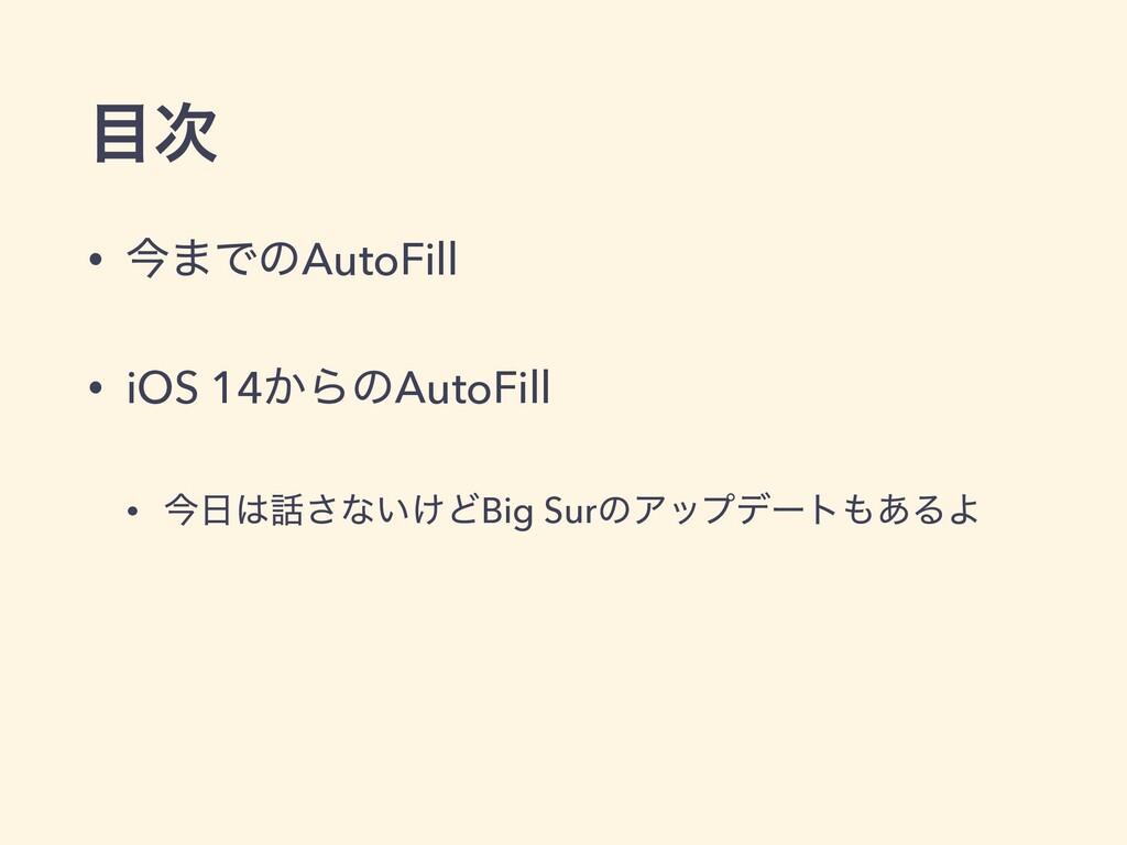  • ࠓ·ͰͷAutoFill • iOS 14͔ΒͷAutoFill • ࠓ͞ͳ͍...