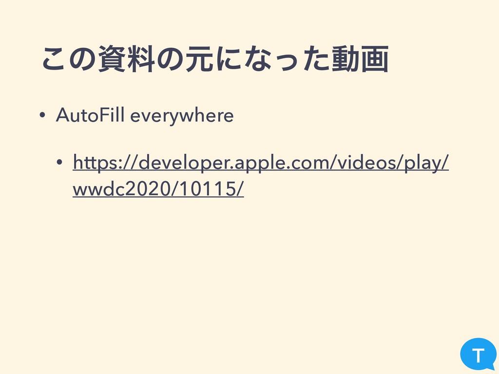 ͜ͷྉͷݩʹͳͬͨಈը • AutoFill everywhere • https://de...