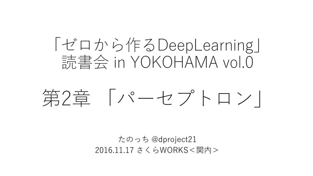 「ゼロから作るDeepLearning」 読書会 in YOKOHAMA vol.0 第2章 ...