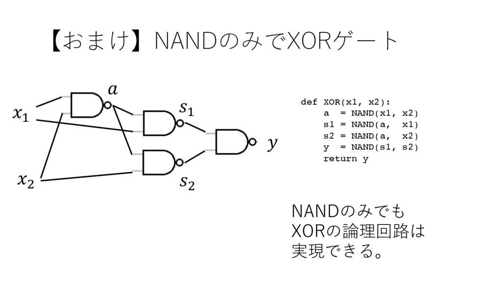 【おまけ】NANDのみでXORゲート NANDのみでも XORの論理回路は 実現できる。 ' ...