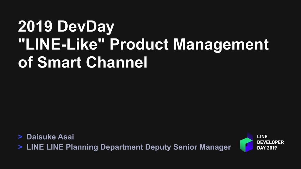 "2019 DevDay ""LINE-Like"" Product Management of S..."