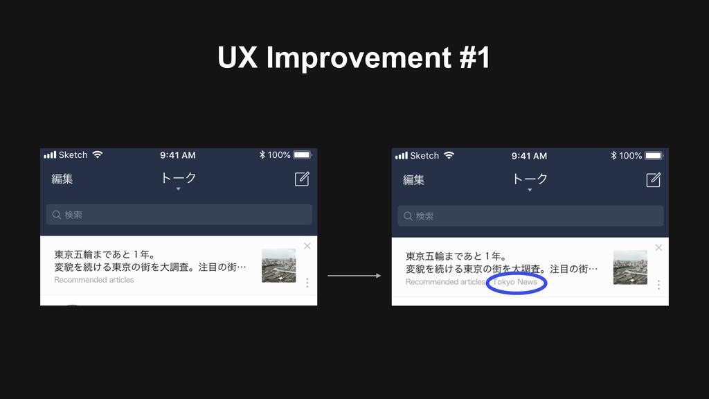 UX Improvement #1