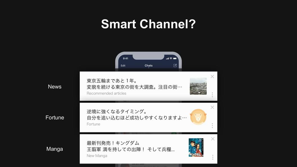 Smart Channel? News Fortune Manga