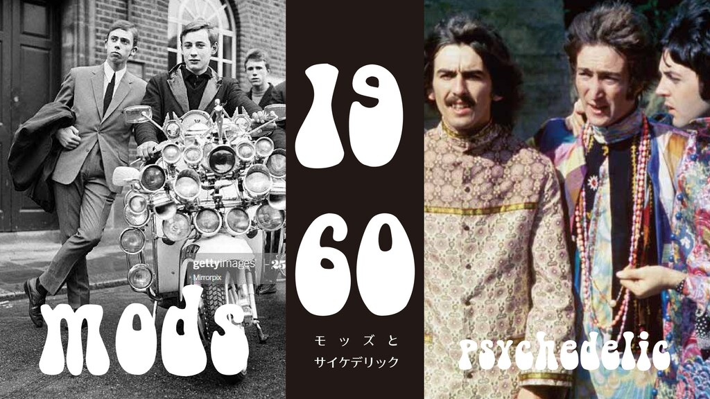 mods psychedelic 19 60 モ ッ ズ と サイケデリック