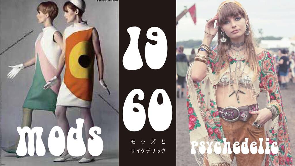 19 60 モ ッ ズ と サイケデリック mods psychedelic