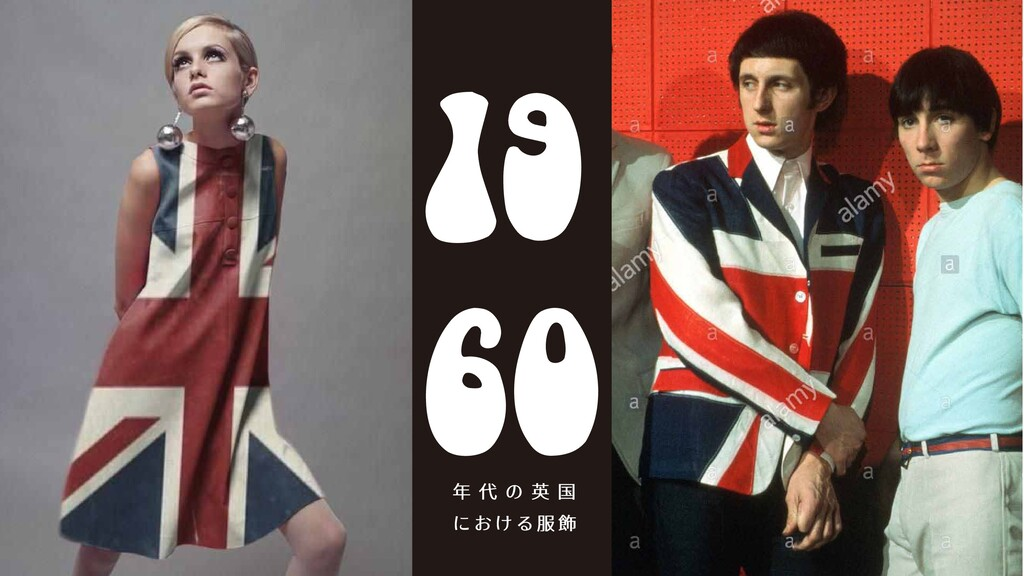 19 60 年 代 の 英 国 に お け る 服 飾