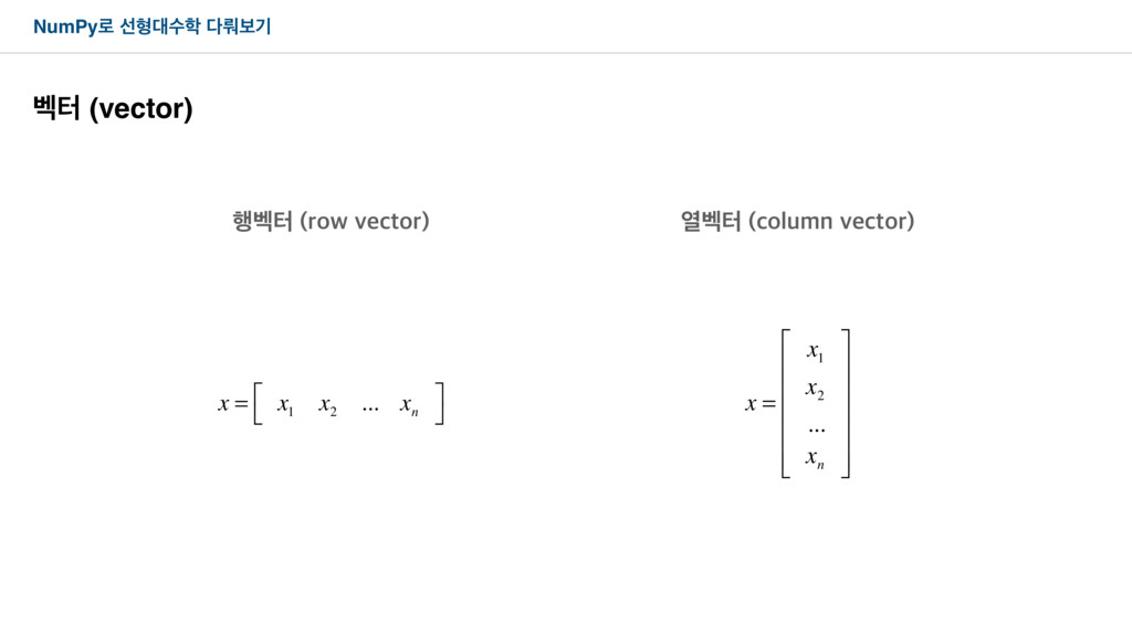 NumPy۽ ࢶഋࣻ ܞࠁӝ ߭ఠ (vector) x = x 1 x 2 ... x...