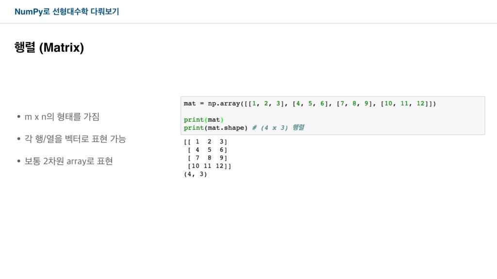 NumPy۽ ࢶഋࣻ ܞࠁӝ ೯۳ (Matrix) ↟NYOഋకܳо ↟...
