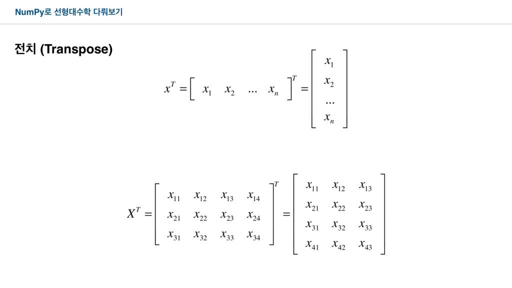  (Transpose) NumPy۽ ࢶഋࣻ ܞࠁӝ XT = x 11 x 12...