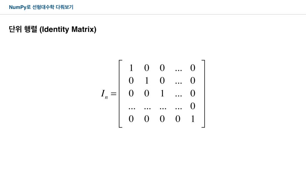 ױਤ ೯۳ (Identity Matrix) NumPy۽ ࢶഋࣻ ܞࠁӝ I n =...