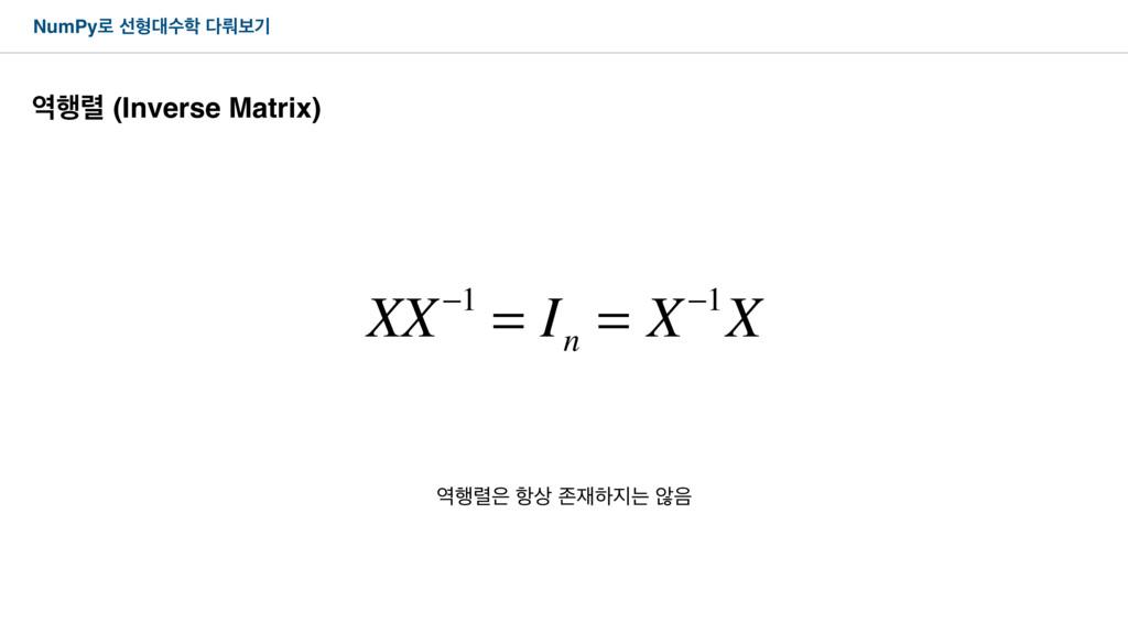೯۳ (Inverse Matrix) XX−1 = I n = X−1X NumPy۽ ࢶ...