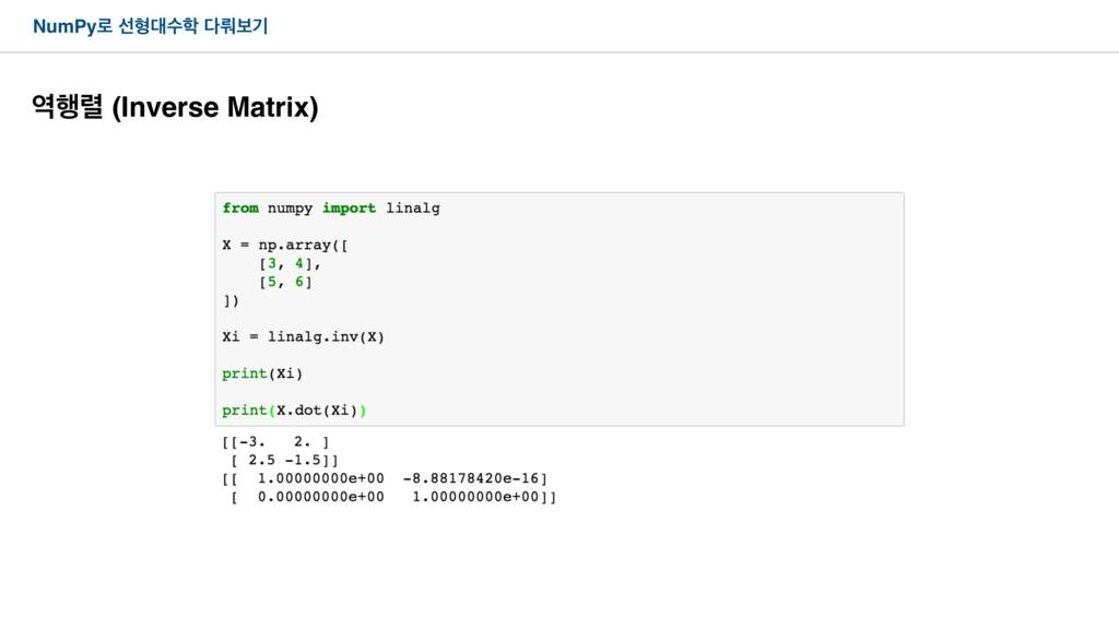 ೯۳ (Inverse Matrix) NumPy۽ ࢶഋࣻ ܞࠁӝ