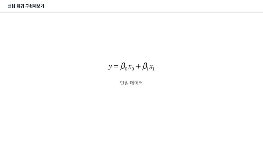 ࢶഋ ഥӈ ҳഅ೧ࠁӝ y = β 0 x 0 + β 1 x 1 ױੌؘఠ