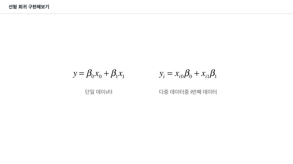 ࢶഋ ഥӈ ҳഅ೧ࠁӝ y = β 0 x 0 + β 1 x 1 y i = x i0 β ...