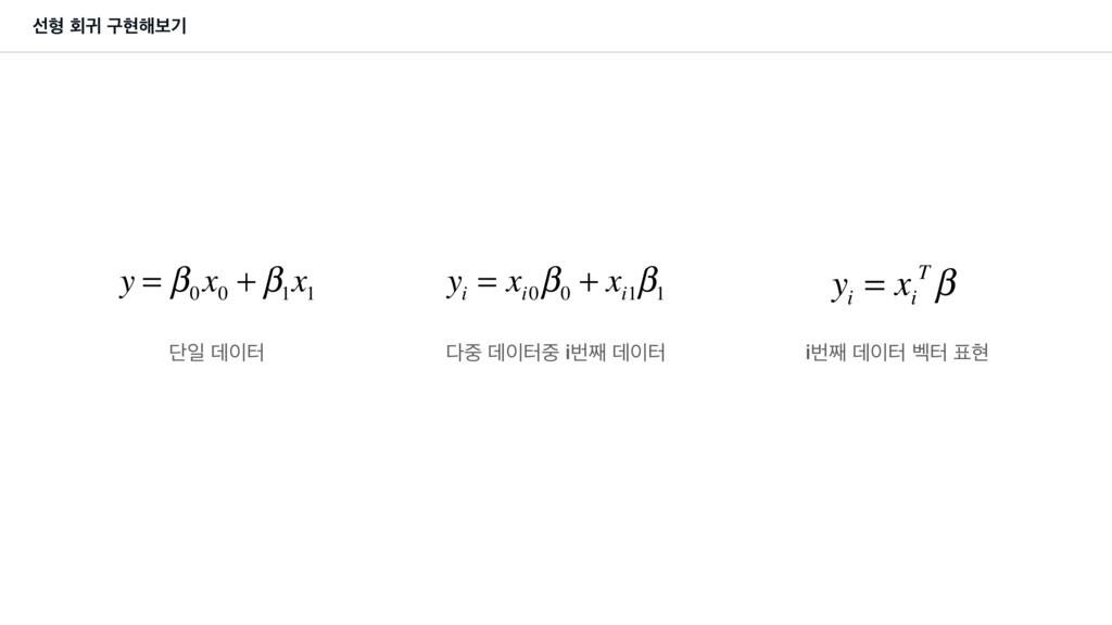ࢶഋ ഥӈ ҳഅ೧ࠁӝ y = β 0 x 0 + β 1 x 1 y i = x i T β...