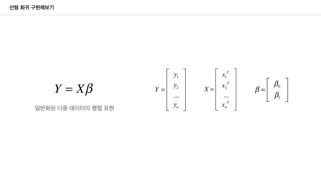 ࢶഋ ഥӈ ҳഅ೧ࠁӝ Y = Xβ Y = y 1 y 2 ... y n ⎡ ⎣ ⎢ ⎢ ...