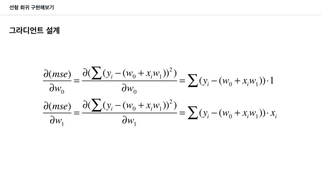 ࢶഋ ഥӈ ҳഅ೧ࠁӝ Ӓۄ٣ ࢸ҅ ∂(mse) ∂w 0 = ∂( (y i − (w...