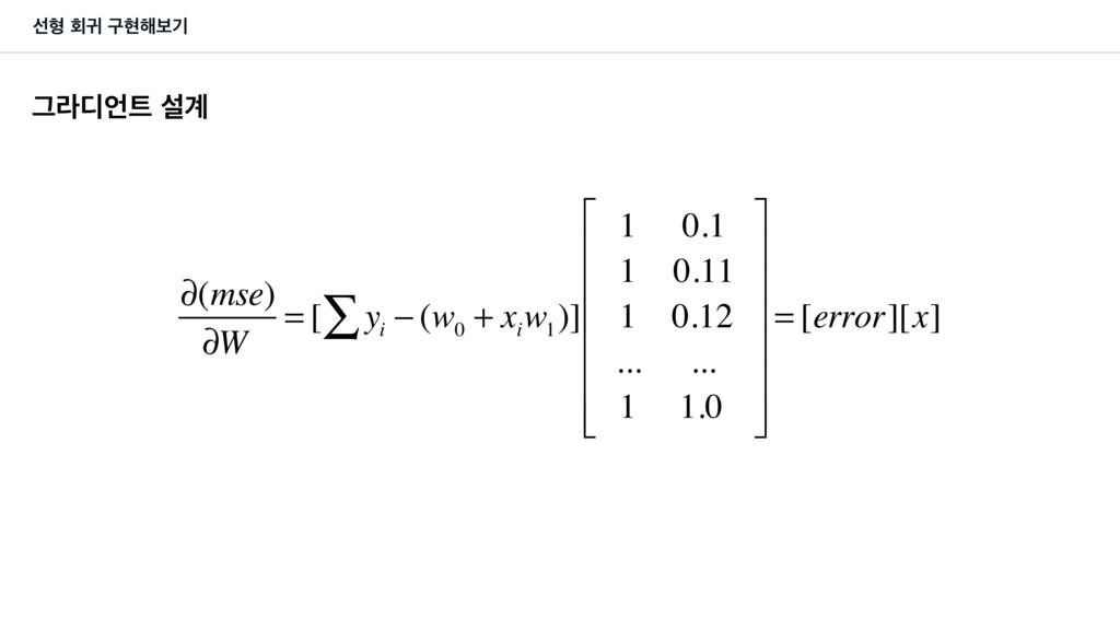 ࢶഋ ഥӈ ҳഅ೧ࠁӝ Ӓۄ٣ ࢸ҅ ∂(mse) ∂W = [ y i − (w 0 +...