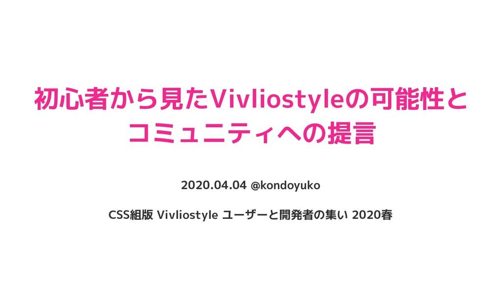 初心者から見たVivliostyleの可能性と コミュニティへの提言 2020.04.04 @...