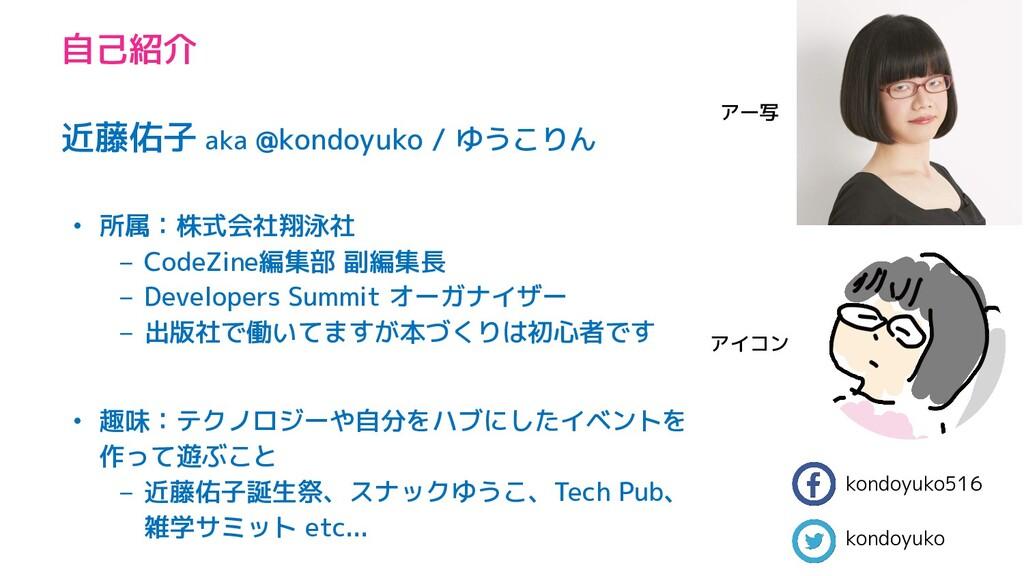 #vivliostyle 自己紹介 近藤佑子 aka @kondoyuko / ゆうこりん •...