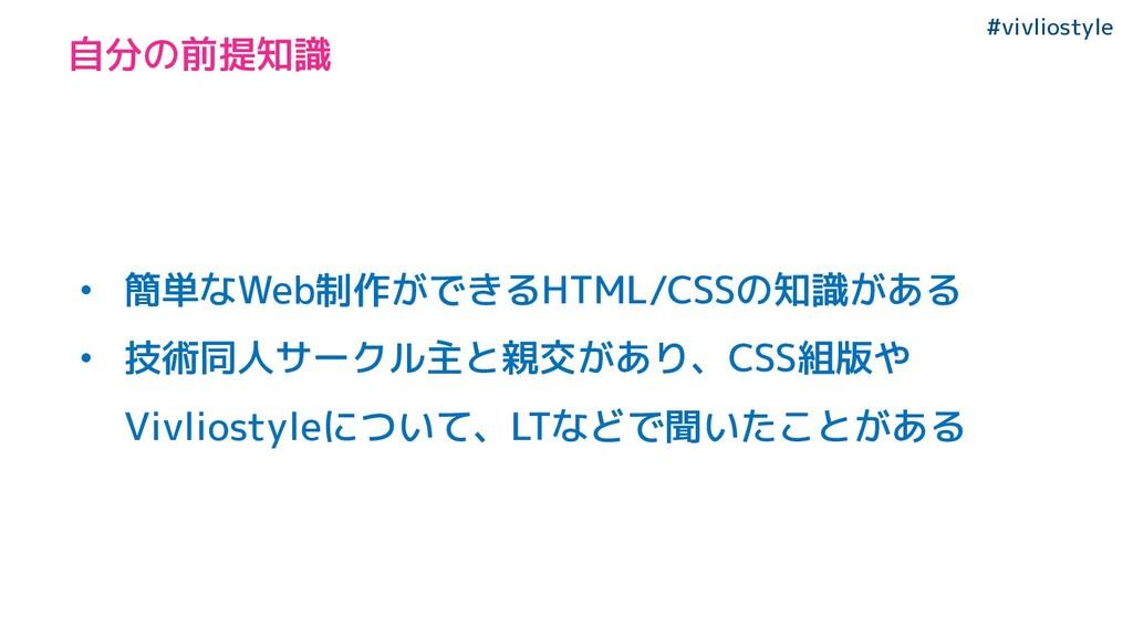 #vivliostyle 自分の前提知識 • 簡単なWeb制作ができるHTML/CSSの知識が...