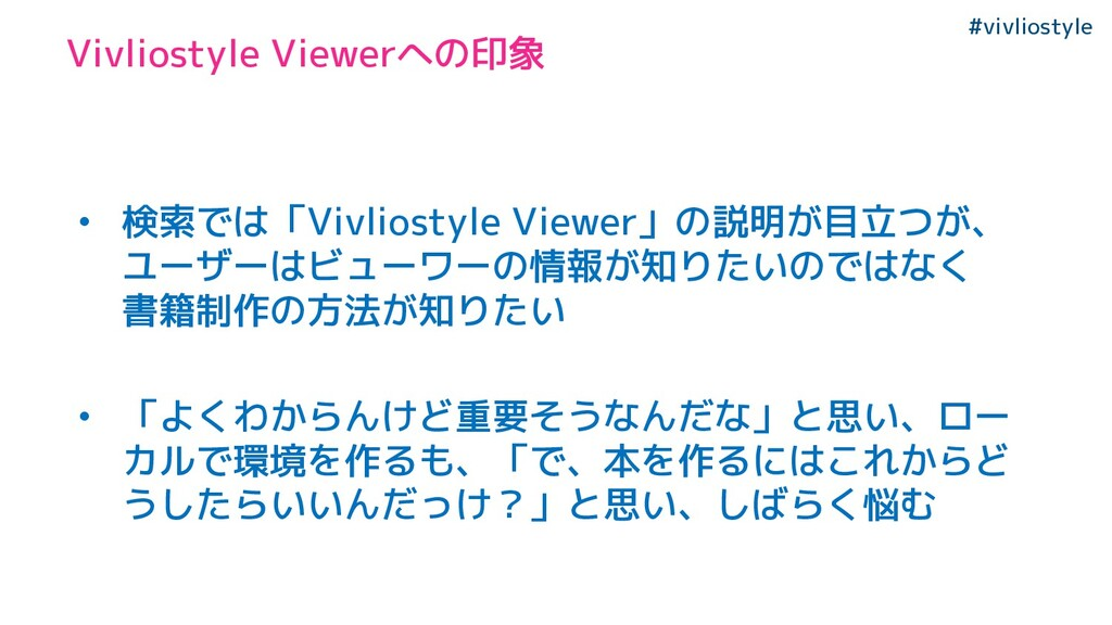 #vivliostyle Vivliostyle Viewerへの印象 • 検索では「Vivl...