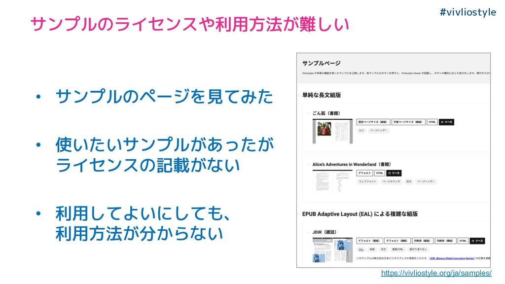 #vivliostyle サンプルのライセンスや利用方法が難しい • サンプルのページを見てみ...