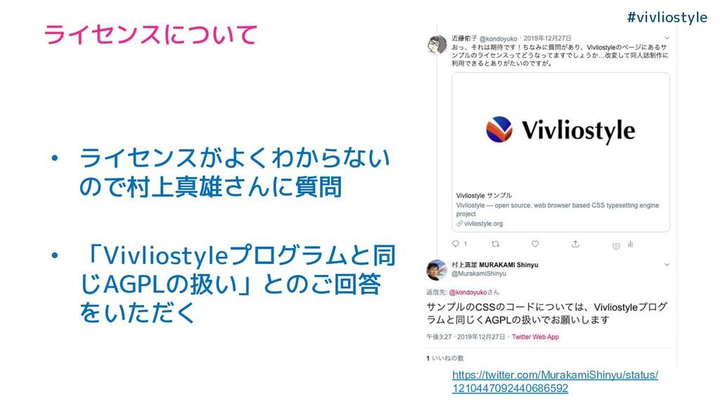 #vivliostyle ライセンスについて • ライセンスがよくわからない ので村上真雄さん...