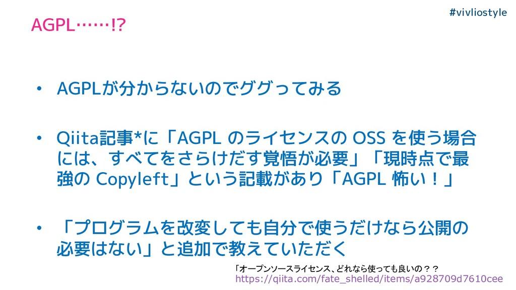 #vivliostyle AGPL……!? • AGPLが分からないのでググってみる • Qi...