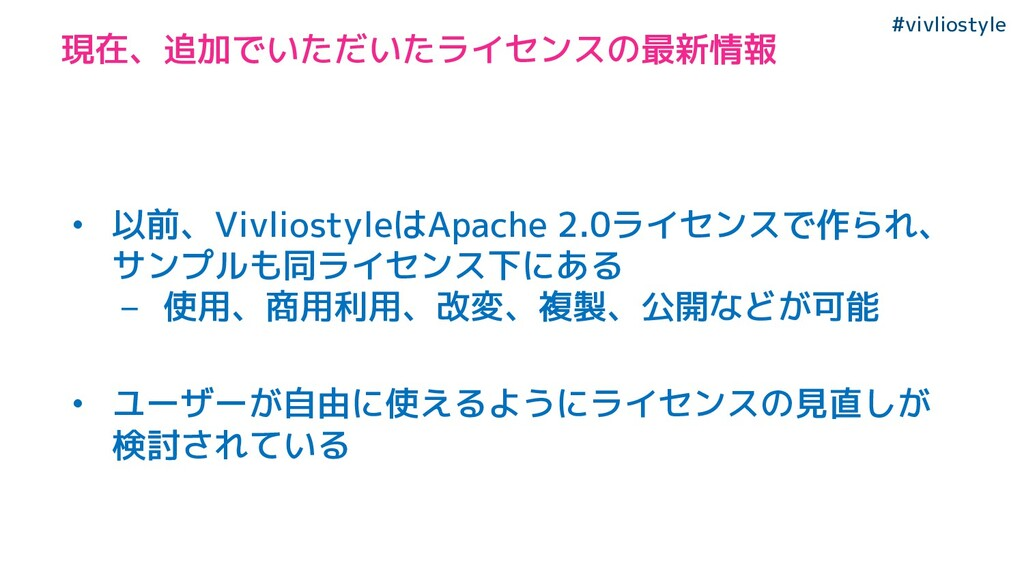 #vivliostyle 現在、追加でいただいたライセンスの最新情報 • 以前、Vivlios...