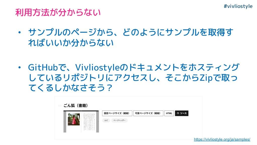 #vivliostyle 利用方法が分からない • サンプルのページから、どのようにサンプルを...