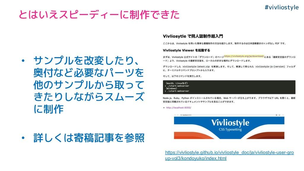 #vivliostyle とはいえスピーディーに制作できた • サンプルを改変したり、 奥付な...