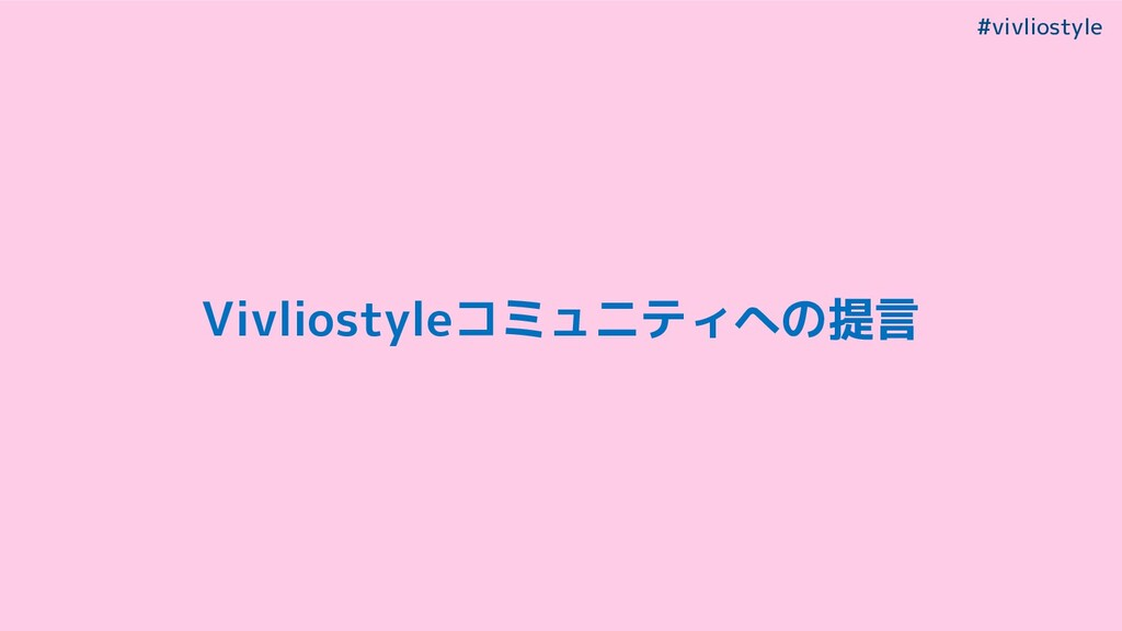 #vivliostyle Vivliostyleコミュニティへの提言