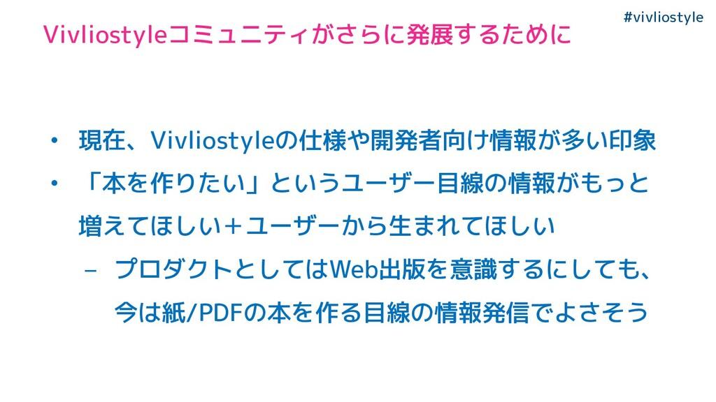 #vivliostyle Vivliostyleコミュニティがさらに発展するために • 現在、...