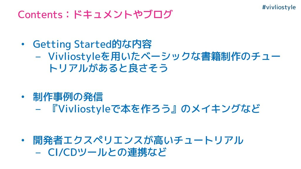 #vivliostyle Contents:ドキュメントやブログ • Getting Star...