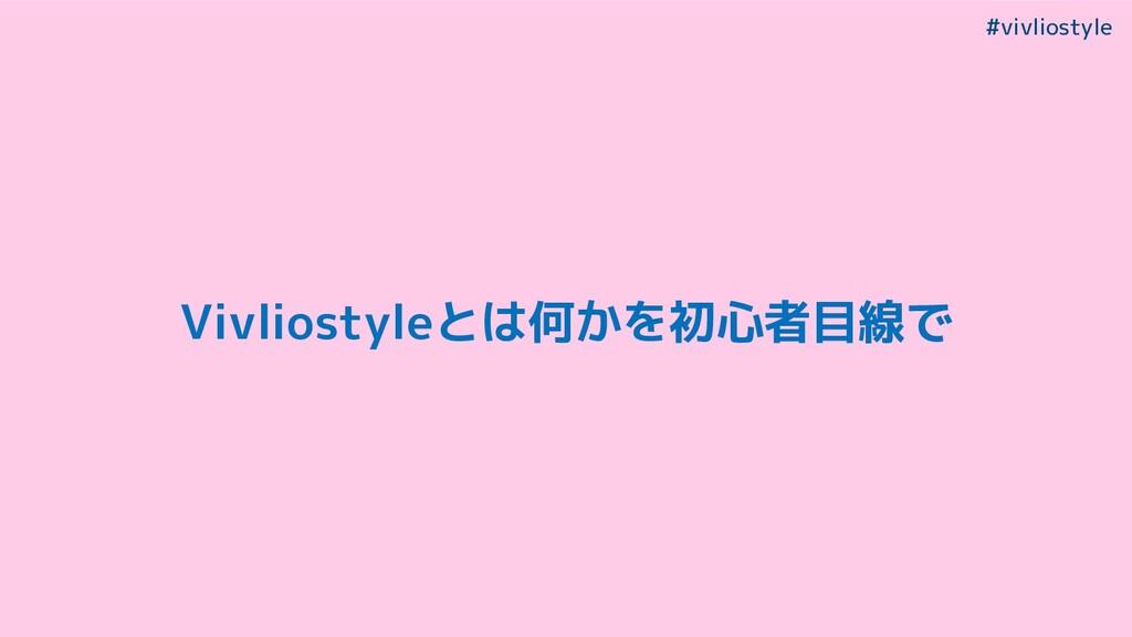 #vivliostyle Vivliostyleとは何かを初心者目線で