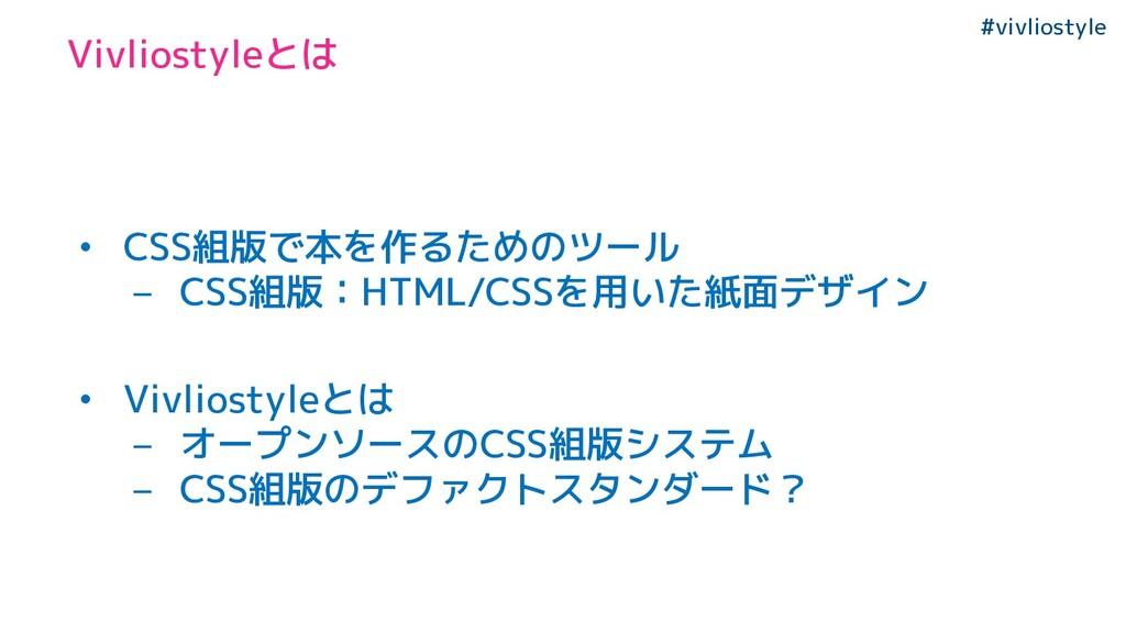 #vivliostyle Vivliostyleとは • CSS組版で本を作るためのツール –...