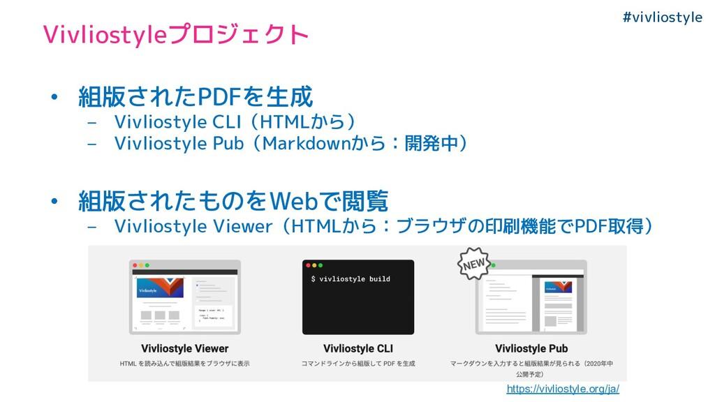 #vivliostyle Vivliostyleプロジェクト • 組版されたPDFを生成 – ...