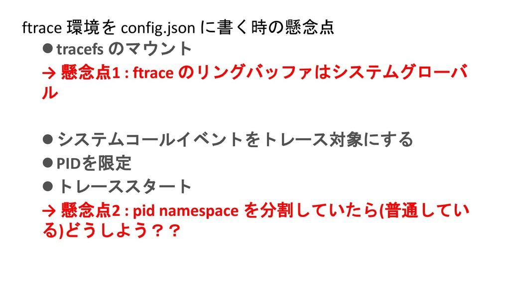 ftrace 環境を config.json に書く時の懸念点 ⚫tracefs のマウント ...